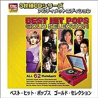 3枚組CDシリーズ アルティメットエディション ベスト・ヒット・ポップス ゴールド・セレクション 3ULT-001 【人気 おすすめ 】