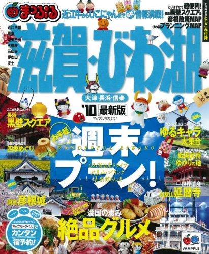 滋賀・びわ湖 '10—大津・長浜・信楽 (マップルマガジン 関西 1)