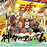 神々のアルバム (初回生産限定盤) (DVD付) (特典なし)