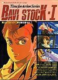 バビ・ストックI 果てしなき標的/BAVI STOCK-I