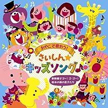 おやこで歌おう!さいしん☆キッズソング~新幹線でゴー!ゴ・ゴー!~絵本の森の迷子たち~