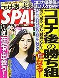 SPA!(スパ!) 2020年 5/26 号 [雑誌]