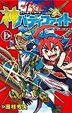 フューチャーカード 神バディファイト(1) (てんとう虫コミックス)