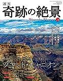週刊奇跡の絶景 Miracle Planet 2017年24号 グランド・キャニオン アメリカ【雑誌】