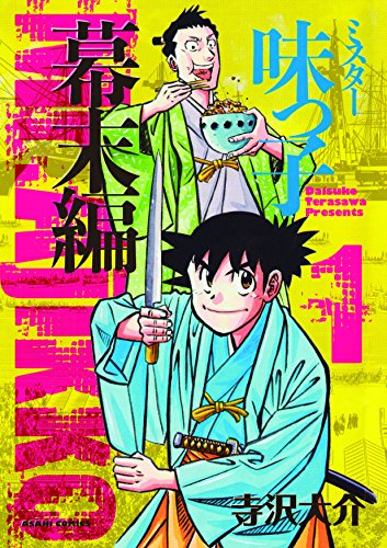 ミスター味っ子 幕末編 1 (朝日コミックス)の詳細を見る