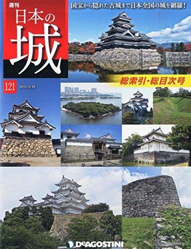 日本の城全国版 (121) 2015年 5/19 号 [雑誌]