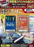 電子たばこヘルシーお徳用スペシャルBOX 洋モク味 ([バラエティ])