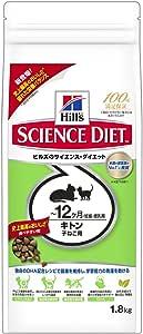 ヒルズのサイエンス・ダイエット キトン 子ねこ用 1.8kg