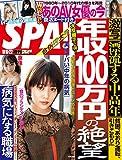 週刊SPA!(スパ)  2019年 10/15・22 合併号 [雑誌] 週刊SPA! (デジタル雑誌)