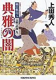 典雅の闇~御広敷用人 大奥記録(九)~ (光文社文庫)