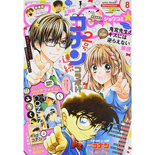 Sho-Comi(少女コミック) 2017年 4/5 号 [雑誌]