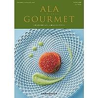 ハーモニック グルメカタログギフト ALAGOURMET (ア・ラ・グルメ) ジンライム 包装紙:ルシェローズ