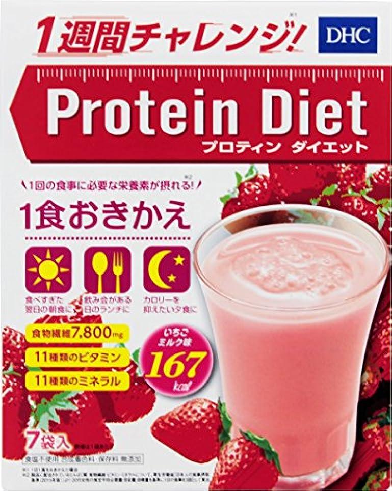 干し草既に倫理DHC プロティンダイエット いちごミルク味 7袋入