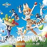 【Amazon.co.jp限定】け・も・の・だ・も・の [CD + CDS] (初回限定盤B) (Amazon.co.jp限定特典 : オリジナルデカジャケ 付)