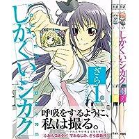 しかくいシカク コミック 1-3巻セット (まんがタイムKRコミックス)