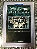 米米クラブメモリアルソング (ピアノ弾き語り)