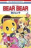 BEAR BEAR 1 (花とゆめコミックス)