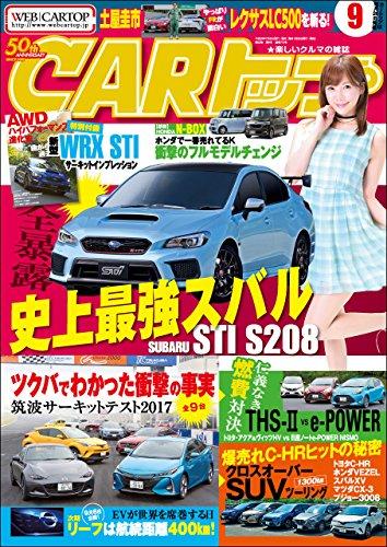 CARトップ (カートップ) 2017年 9月号 [雑誌]