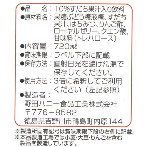 野田ハニー すだちサワー 瓶 1800ml