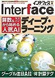 Interface(インターフェース) 2017年 08 月号