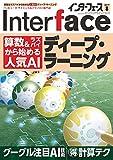 Interface(インターフェース) 2017年 08 月号 -