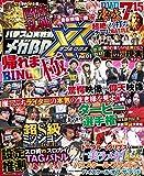 パチスロ実戦術メガBB XX Vol.1 (GW MOOK 434)