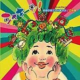 シャキーン!スペシャルアルバム~それいけ!ゾーキマン/この空(DVD付)