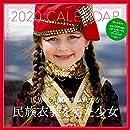 2020 世界は笑顔であふれてる 民族衣装を着た少女 カレンダー ([カレンダー])