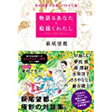 物語るあなた 絵描くわたし 萩尾望都 対談集 1990年代編