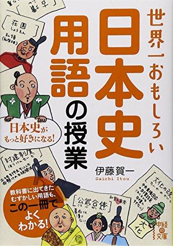 世界一おもしろい 日本史用語の授業 (中経の文庫)の詳細を見る