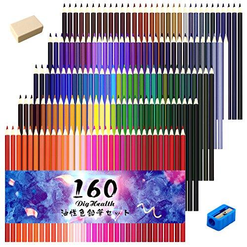 DigHealth色鉛筆 油性色鉛筆 160色鉛筆 セット 子供と大人の塗り絵やプレゼント用にも最適 鉛筆削り 消しゴム付き
