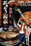 おかわり飯蔵 1 (ヤングサンデーコミックス)