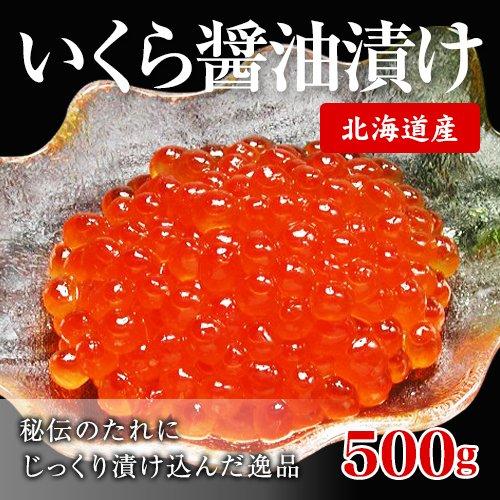 ノーブランド品 北海道産 いくら醤油漬け500g