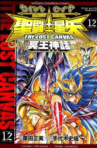 聖闘士星矢THE LOST CANVAS冥王神話 12 (少年チャンピオン・コミックス)の詳細を見る