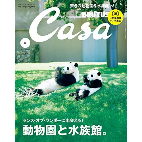 Casa BRUTUS (カーサ ブルータス)2017年 8月号 [動物園と水族館。] [雑誌]