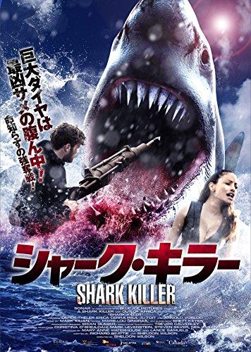 シャーク・キラー [DVD]