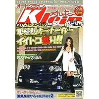 Auto Klein (オートクライン) 2007年 02月号 [雑誌]