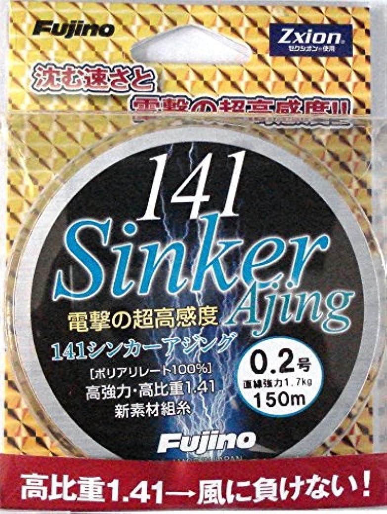 診断する親密なワックスFujino(フジノ) ライン fujino(フジノ) 141シンカーアジング 150m L-12
