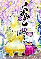 くまみこ 第10巻