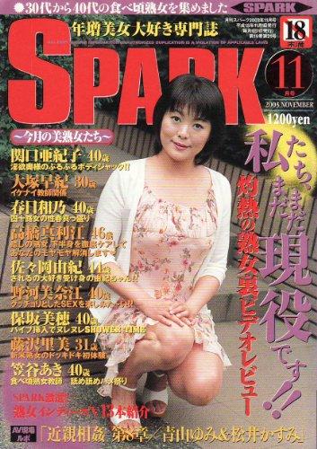 SPARK(スパーク) 2003年 11月号