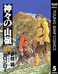 神々の山嶺 5 神々の山嶺(ヤングジャンプコミックスDIGITAL)