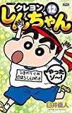ジュニア版 クレヨンしんちゃん(12) (アクションコミックス)