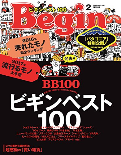 Begin (ビギン) 2017年 2月号 [雑誌]の詳細を見る