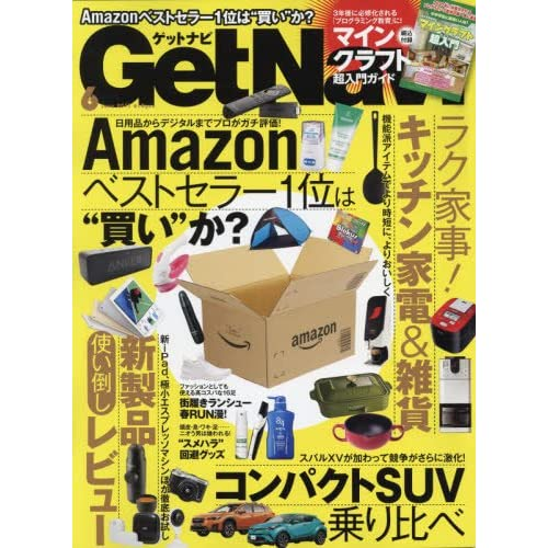 Get Navi(ゲットナビ) 2017年 06 月号 [雑誌]