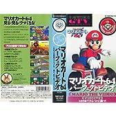 マリオカート64 パーフェクトビデオ [VHS]