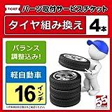 タイヤ交換、バランス調整(軽自動車用)16インチ-4本