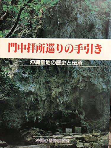 門中拝所巡りの手引き―沖縄霊地の歴史と伝承