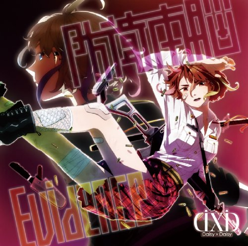 防衛本脳 / Evidence【CD+DVD Ver.】