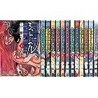 シュトヘル  コミック 全14巻  完結セット