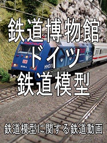 鉄道博物館 ドイツ 鉄道模型 。 鉄道模型に関する鉄道動画。